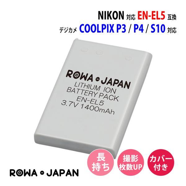NIKON ニコン EN-EL5 互換 バッテリー 【ロワジャパン】