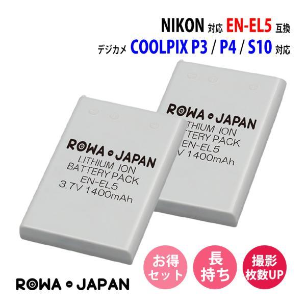2個セット NIKON ニコン EN-EL5 互換 バッテリー 【ロワジャパン】