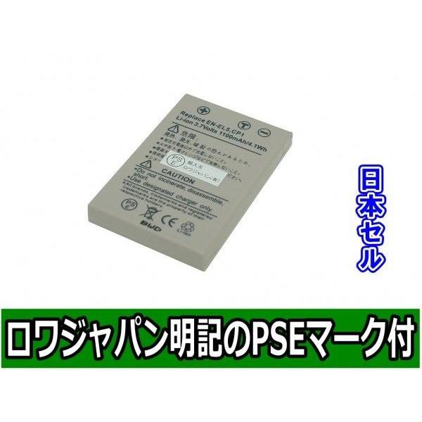 【日本セル】NIKON Coolpix S10 P90 P80 P6000 P5100 P5000 P520 P510 P500 P4 P3 P100 の CP1 EN-EL5 互換バッテリー【ロワジャパン社名明記のPSEマーク付】