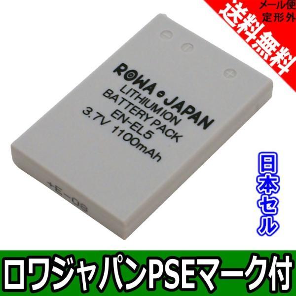 ニコン NIKON EN-EL5 CP1 日本セル 互換 バッテリー 【ロワジャパン】