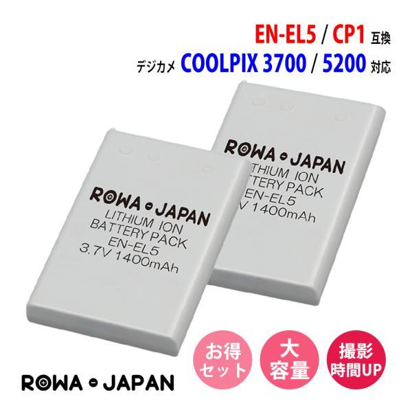 増量 NIKON ニコン COOLPIX 5200 E5900 P520 P80 の CP1 EN-EL5 互換 バッテリー【ロワジャパン社名明記のPSEマーク付】【2個セット】