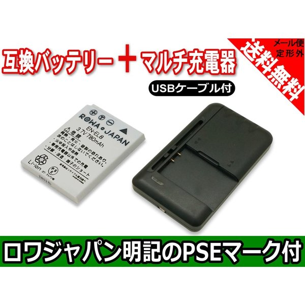 USB マルチ充電器 と NIKON ニコン COOLPIX S1 S2 S3 P1 P2 の EN-EL8 互換バッテリー【増量】【ロワジャパン社名明記のPSEマーク付】