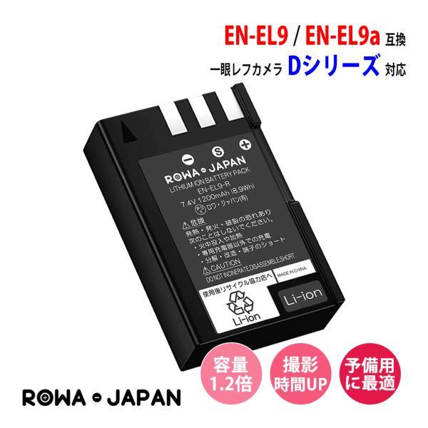 NIKON ニコン EN-EL9 EN-EL9a 互換 バッテリー D40 D40X D60 D3000 D5000 対応【ロワジャパン】