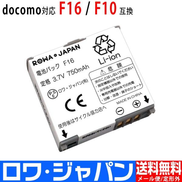 docomo NTTドコモ F16 AAF29150 互換 電池パック F-06B F905i F906i など対応 【ロワジャパン】