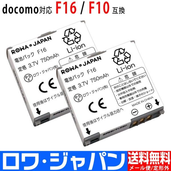 2個セット docomo NTTドコモ F16 AAF29150 互換 電池パック F-06B F905i F906i など対応 【ロワジャパン】