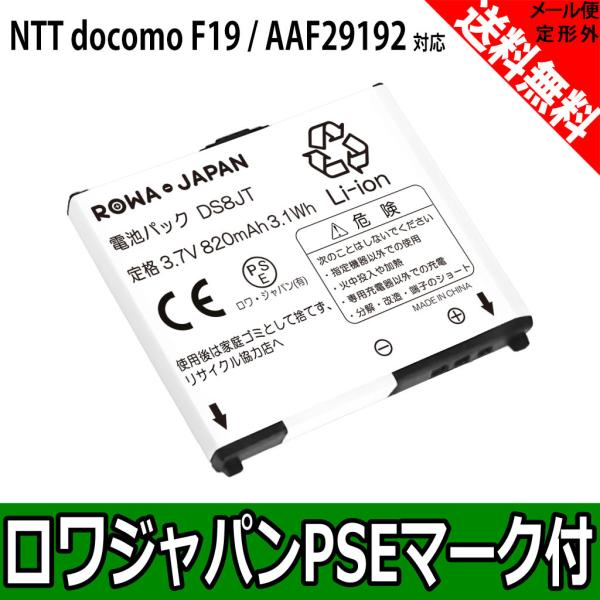 NTTドコモ docomo F19 AAF29192 互換 電池パック F-02C F-03C F-04C F-04D F-05C F-06D F-07B F-10C F-11C 対応 【ロワジャパン】