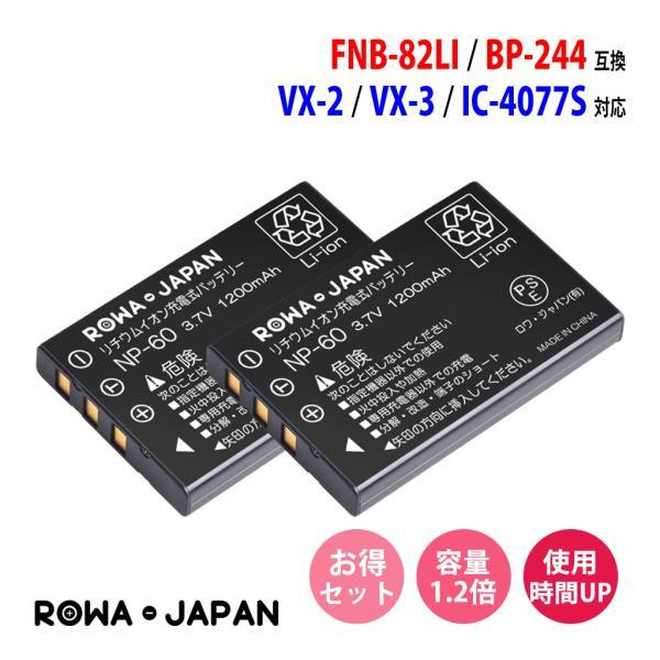 【2個セット】YAESU VX-2 VX-2E VX-2R の FNB-82LI 互換 バッテリー【ロワジャパン社名明記のPSEマーク付】