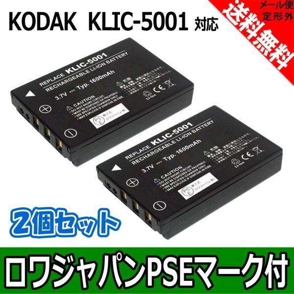 【2個セット】コダック EasyShare DX7440 P850 Z7590の KLIC-5001 互換バッテリー【ロワジャパン社名明記のPSEマーク付】