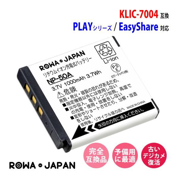 Kodak コダック KLIC-7004 互換 バッテリー【ロワジャパン】