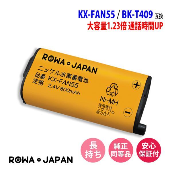 |KX-FAN55 BK-T409 パナソニック対応 / CT-電池パック-108 NTT コードレ…