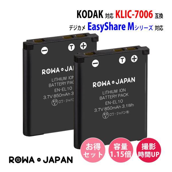 2個セット LI-40B LI-42B OLYMPUS オリンパス 互換 バッテリー【ロワジャパン】μ720 μ750 FE-150