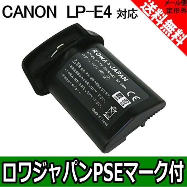 【増量】CANON キヤノン EOS 1D C Mark III IV 1Ds Mark II の LP-E4 互換 バッテリー 【ロワジャパンPSEマーク付】