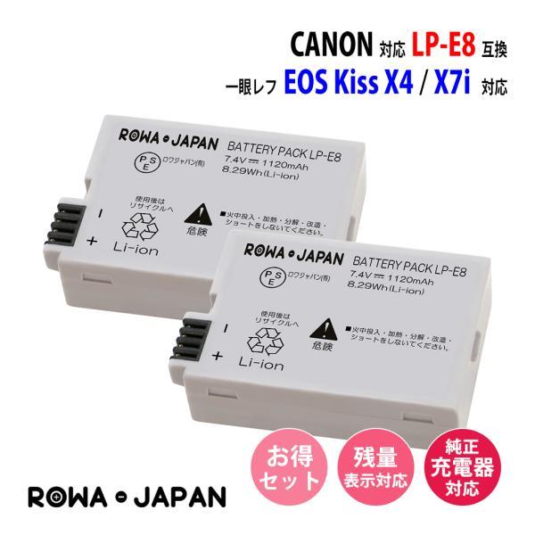 2個セット Canon キャノン LP-E8 互換 バッテリー EOS Kiss X4 X5 X6i X7i 対応 【ロワジャパン】