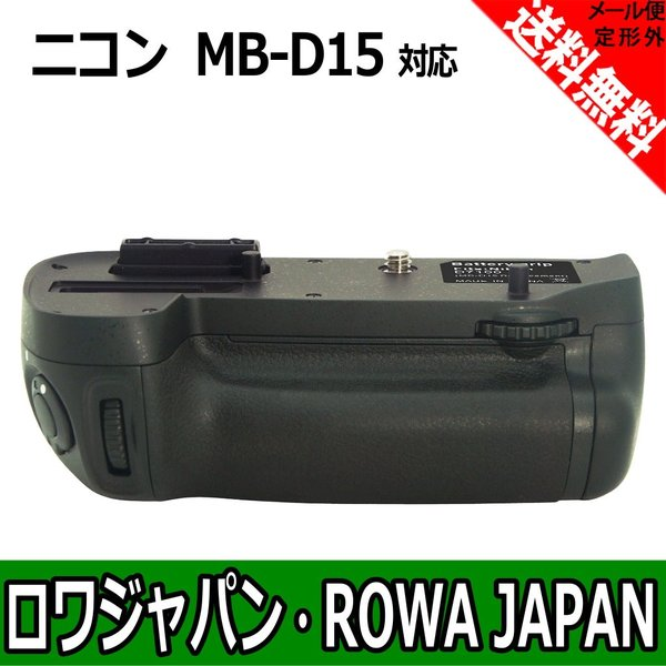 Nikon ニコン MB-D15 マルチパワーバッテリーパック 互換品 D7100 対応 【ロワジャパン】