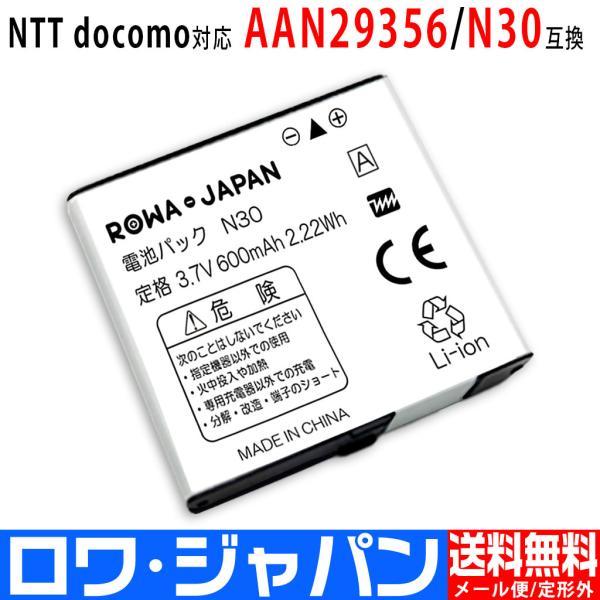 docomo NTTドコモ N30 互換 電池パック N-01E N-01F N-01G N-03D 対応 【ロワジャパン】