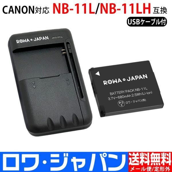 USB マルチ充電器 と Canon キャノン NB-11L NB-11LH 互換 バッテリー 【ロワジャパン】