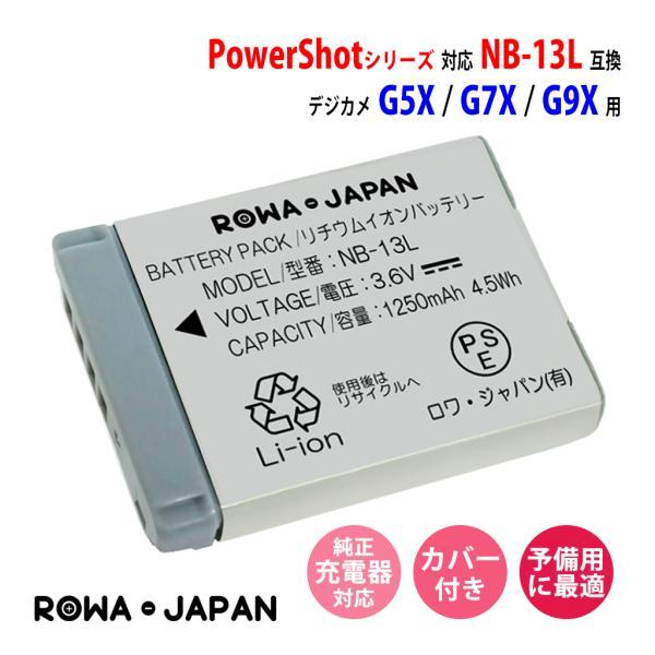 NB-13L Canon キャノン 互換 バッテリー G9X G7X G5X 対応 端子カバー付 【ロワジャパン】