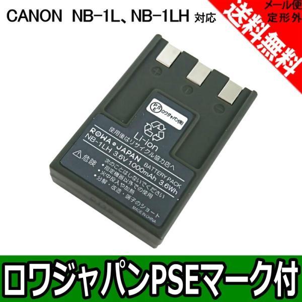 NB-1L NB-1LH Canon キャノン 互換 バッテリー 【ロワジャパン】