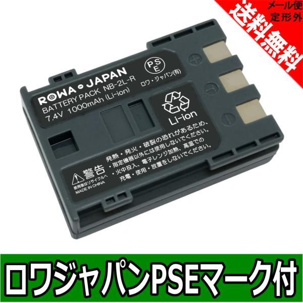 Canon キャノン NB-2L NB-2LH 互換 バッテリー【ロワジャパン】