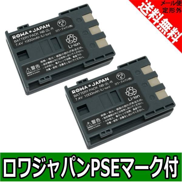 2個セット Canon キャノン NB-2L NB-2LH 互換 バッテリー【ロワジャパン】
