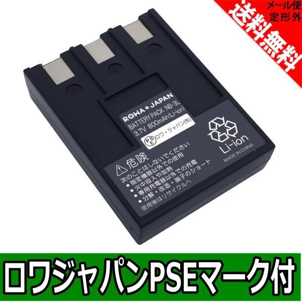 【ロワジャパン】 CANON Powershot SD10 の NB-3L 互換 バッテリー