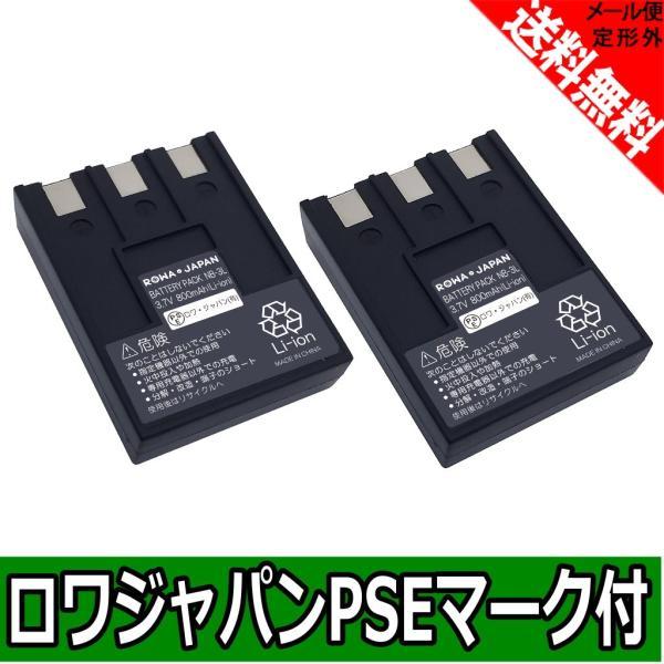 2個セット CANON キャノン NB-3L 互換 バッテリー 【ロワジャパン】