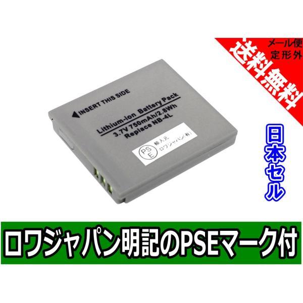 【日本セル】キャノン IXY 610F IXY DIGITAL 50 55 60 70 の NB-4L 互換 バッテリー【ロワジャパン社名明記のPSEマーク付】