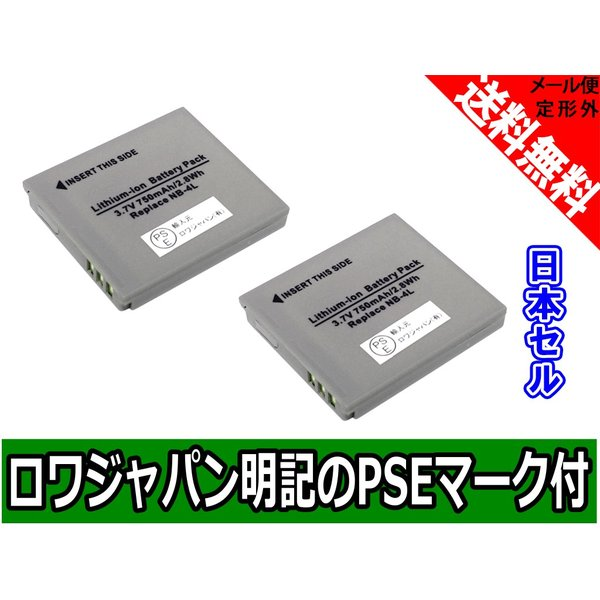 【日本セル】【2個セット】キャノン IXY 610F IXY DIGITAL 50 55 60 70 の NB-4L 互換 バッテリー【ロワジャパン社名明記のPSEマーク付】