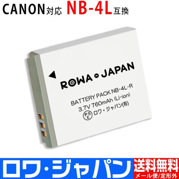 キヤノン IXY 600F 610F IXY DIGITAL 60 70 Powershot SD400 の NB-4L 互換 バッテリー【ロワジャパン社名明記のPSEマーク付】