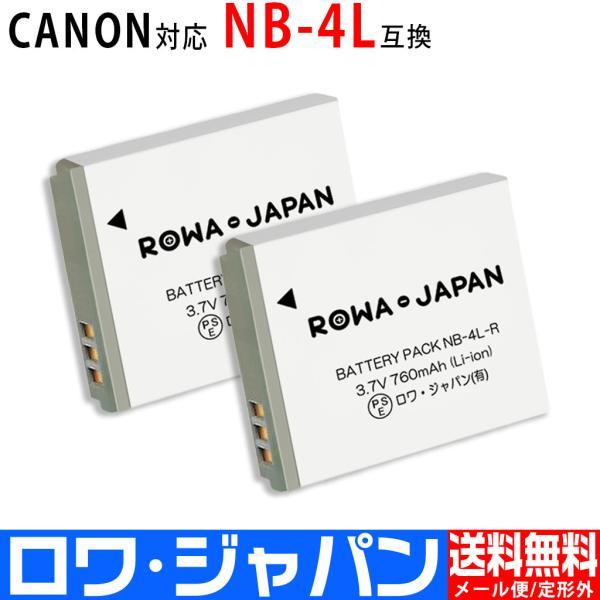 2個セット NB-4L キャノン Canon 互換 バッテリー カバー付【ロワジャパン】
