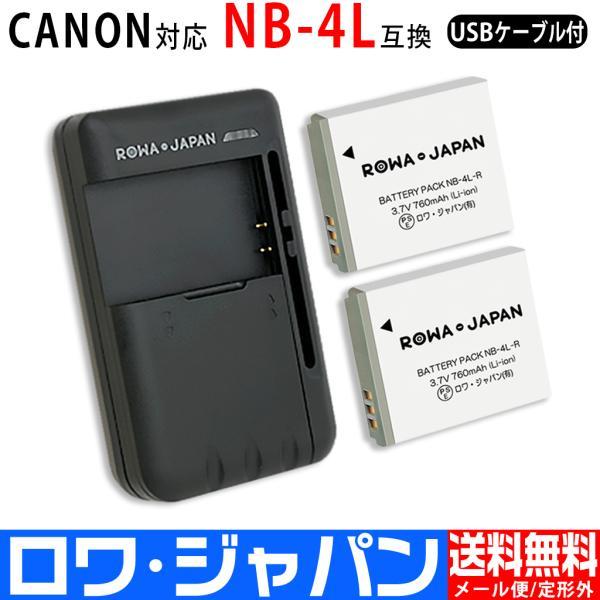 USB マルチ充電器 と CANON キヤノン NB-4L【2個セット】互換 バッテリー【ロワジャパンPSEマーク付】