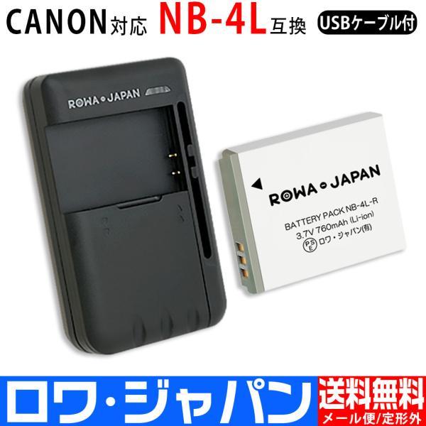 USB マルチ充電器 と Canon キャノン NB-4L 互換 バッテリー カバー付【ロワジャパン】