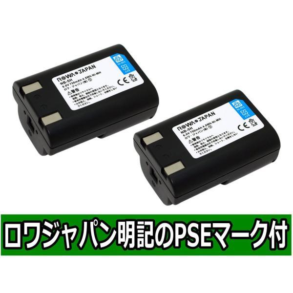 ●【2個セット】PowerShot A50.S10.S20の NB-5H 互換バッテリ【ロワジャパン社名明記のPSEマーク付】