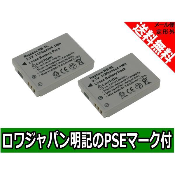 【純正同容量】【2個セット】 キヤノン IXY DIGITAL 1000 PowerShot S110 の NB-5L 互換 バッテリー【ロワジャパン社名明記のPS Eマーク付】