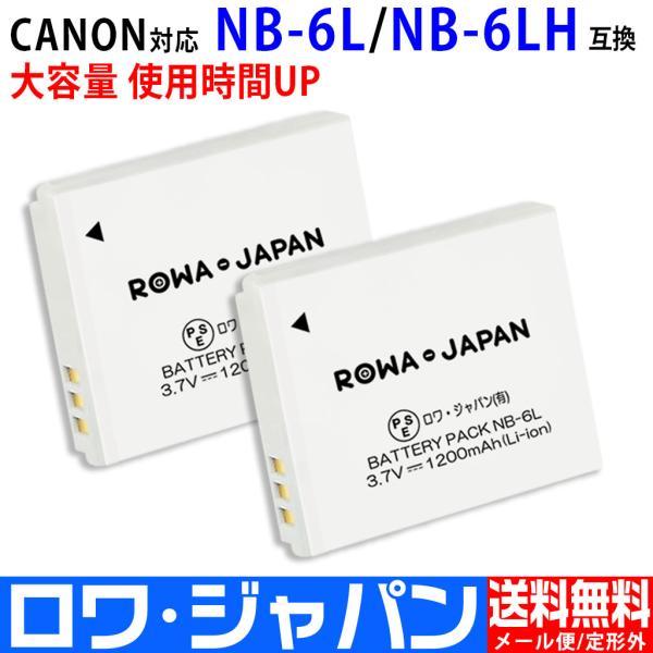 2個セット NB-6L NB-6LH キャノン Canon 互換 バッテリー 大容量1200mAh 【ロワジャパン】