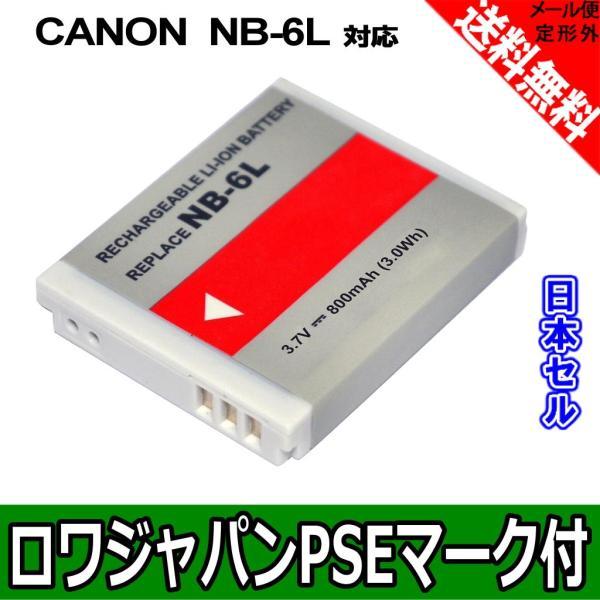 ●【日本セル】CANON キャノン PowerShot SX700 HS IXY Digital 930 IS の NB-6L NB-6LH 互換 バッテリー【ロワジャパン社名明記のPSEマーク付】