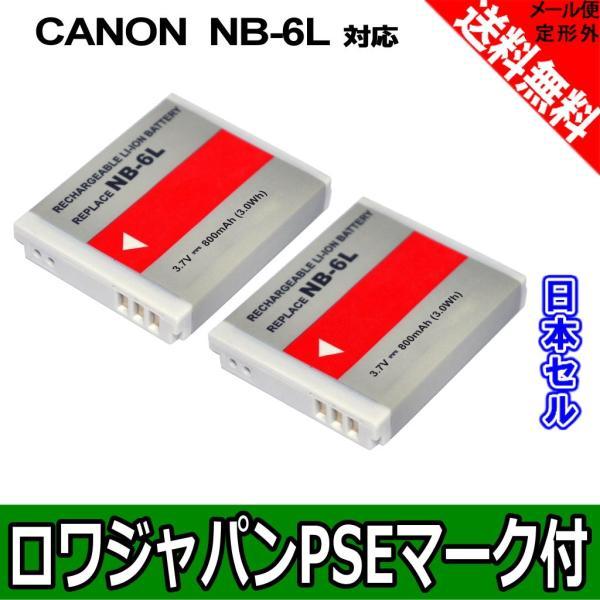 ●【2個セット】【日本セル】CANON キャノン PowerShot SX700 HS IXY Digital 930 IS の NB-6L NB-6LH 互換 バッテリー【ロワジャパン社名明記のPSEマーク付】