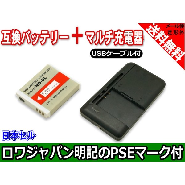 USB マルチ充電器 と CANON キャノン PowerShot SX700 HS IXY Digital 930 IS の NB-6L NB-6LH 互換 バッテリー【日本セル】【ロワジャパンPSEマーク付】