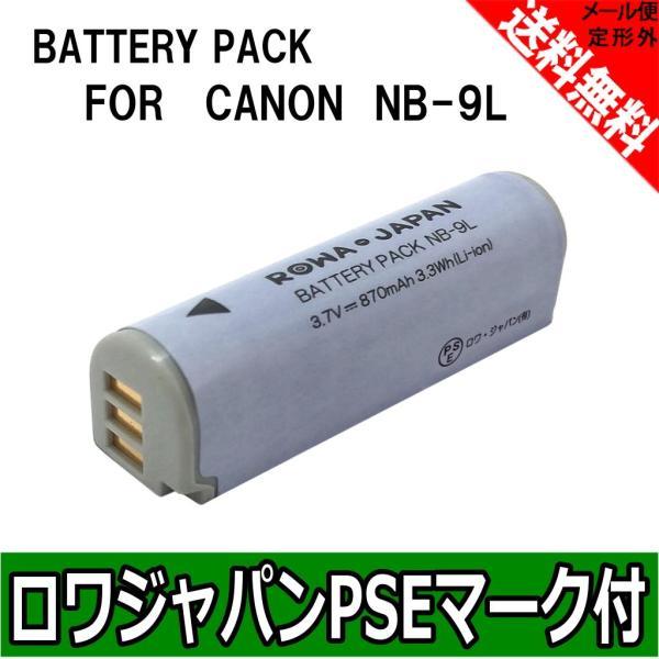 Canon キャノン  NB-9L 互換 バッテリー 【ロワジャパン】