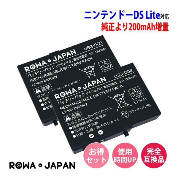 2個セットニンテンドーDSLite用互換バッテリーパック完全互換品USG-003 ロワジャパン