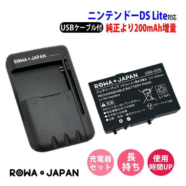 USBマルチ充電器とニンテンドーDSLite用互換バッテリーパック完全互換品USG-003 ロワジャパン