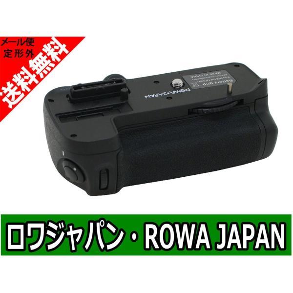 【ロワジャパン】 NIKON ニコン D7000 の MB-D11 互換 バッテリーグリップ