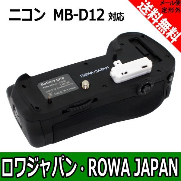 【ロワジャパン】Nikon ニコン D800 D800E D810 D810A の MB-D12 互換 バッテリー グリップ