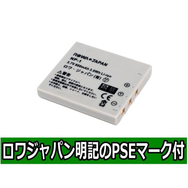 ●コニカミノルタ DiMAGE X1のNP-1対応バッテリー【ロワジャパン社名明記のPSEマーク付】