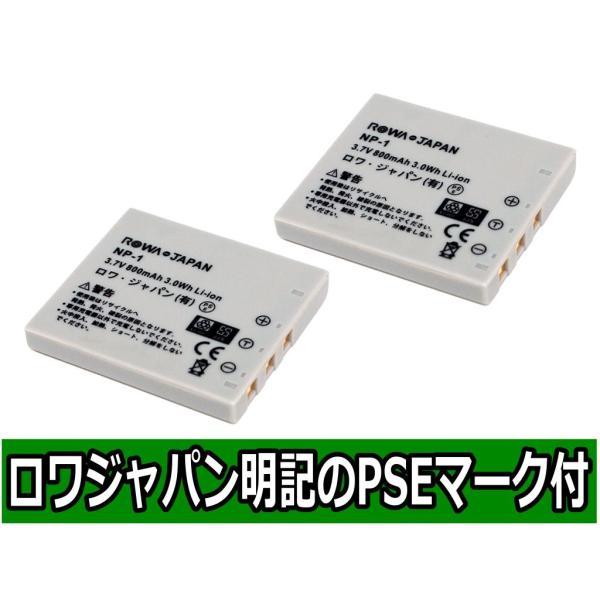 ●【2個セット】新品ミノルタ DiMAGE X1のNP-1対応バッテリー【ロワジャパン社名明記のPSEマーク付】