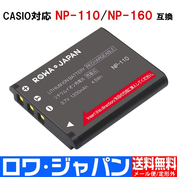 CASIO カシオ NP-110 NP-160 互換 バッテリー 【ロワジャパン】