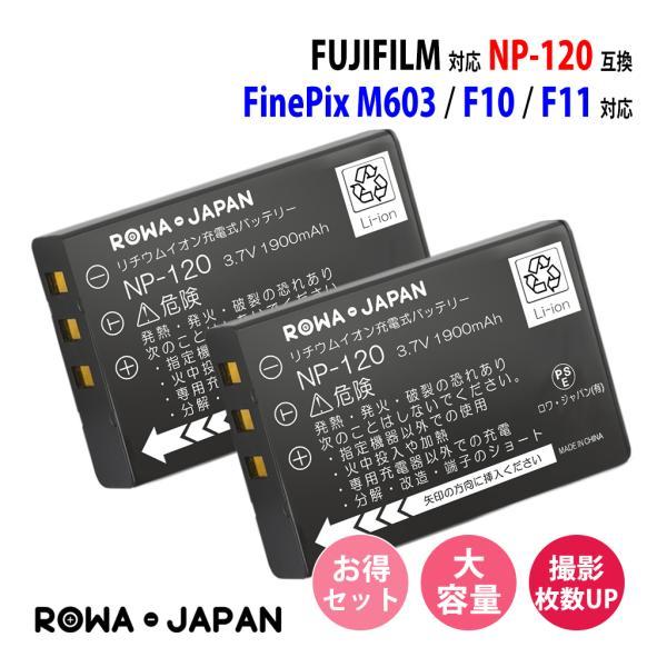 2個セット フジフイルム NP-120 互換 バッテリー【ロワジャパン】