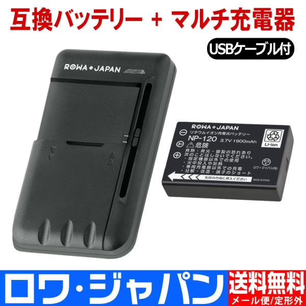 USB マルチ充電器 と FUJIFILM 富士フイルム NP-120 互換 バッテリー【ロワジャパン】