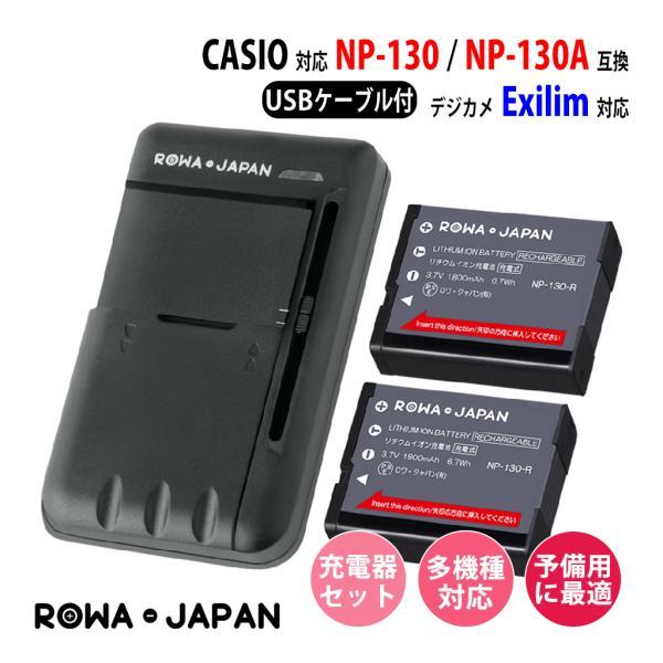 USB マルチ充電器 と カシオ NP-130 NP-130A  2個セット 互換 バッテリー 【ロワジャパン】