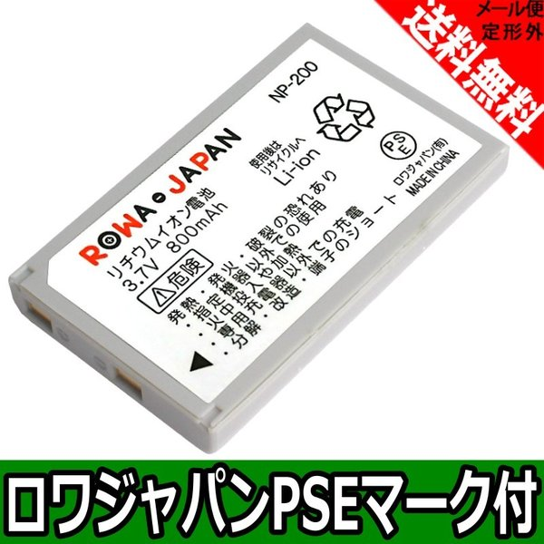 ミノルタ DiMAGE Xg X Xi Xt Xt Biz の NP-200 互換 バッテリー【ロワジャパン社名明記のPSEマーク付】